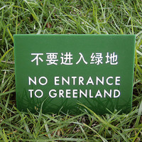 Funny Keep of the Grass Sign. Chinglish. No Entrance to Greenland