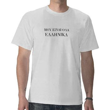 It's all Greek to me T Shirt from Zazzle.com