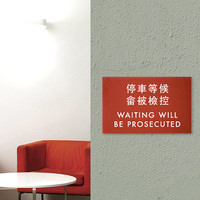 Funny Waiting Room Sign for the Office. Waiting Will Be Prosecuted